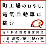 町工場のおやじ、電気自動車に挑む ~あっぱれ!EVプロジェクト 淀川製作所開発奮闘記~