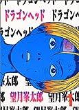 ドラゴンヘッド (1) (ヤンマガKCスペシャル (519))