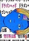 ドラゴンヘッド 第1巻 1995年03月01日発売
