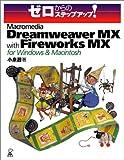 ゼロからのステップアップ!macromedia Dreamweaver MX with Fireworks MX for Windows&Macintosh (ゼロからのステップアップ!)