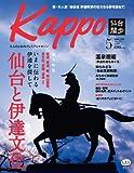 Kappo 仙台闊歩 vol.63