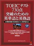TOEICテスト730点突破のための英単語と英熟語―出題頻度順 英単語847と英熟語602 (KOU BOOKS)