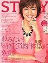STORY (ストーリィ) 2013年 05月号 [雑誌]