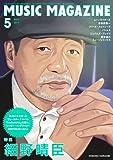 MUSIC MAGAZINE (ミュージックマガジン) 2011年 05月号 [雑誌]