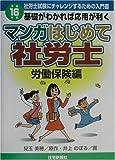 マンガはじめて社労士 労働保険編〈平成16年版〉