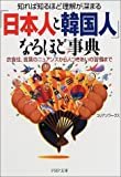 知れば知るほど理解が深まる「日本人と韓国人」なるほど事典―衣食住、言葉のニュアンスから人づきあいの習慣まで (PHP文庫)