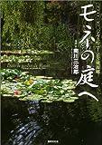 モネの庭へ ジヴェルニー・花の桃源郷―カルチャー紀行