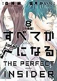すべてがFになる -THE PERFECT INSIDER- 分冊版(8) (ARIAコミックス)