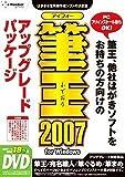 筆王2007 for Windows アップグレードパッケージ DVD-ROM版