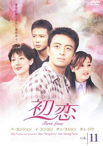 初恋 11(第31話 第33話)
