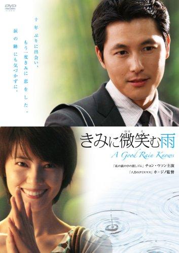 きみに微笑む雨 [DVD]