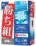 media5 新勝ち組 営業編
