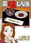 美味しんぼ 第57巻 1996-09発売