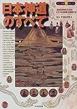 日本神道のすべて―「日本を日本たらしめるドグマなき宗教」を探究する!