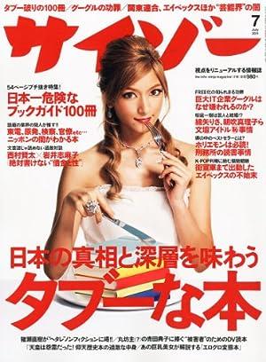 サイゾー 2011年 07月号 [雑誌]