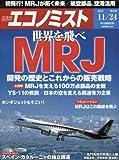 エコノミスト 2015年 11/24 号 [雑誌]