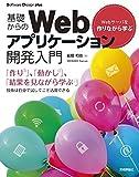 Webサーバを作りながら学ぶ 基礎からのWebアプリケーション開発入門 (Software Design plus)