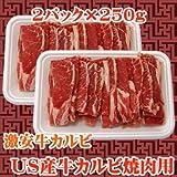 激安!家庭用 牛カルビ焼肉用 500g(250g×2)