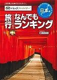 テーマガイド トリップアドバイザー 旅行なんでもランキング 日本編 (国内|観光・旅行ガイドブック/ガイド)