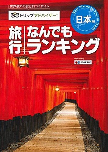 トリップアドバイザー 旅行なんでもランキング 日本編 (国内|観光・旅行ガイドブック/ガイド)