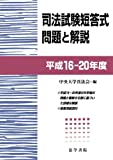 司法試験短答式問題と解説 平成16~20年度