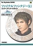ファイナルファンタジーXI エリア・マスターズガイド (The PlayStation2 BOOKS)