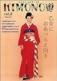 アンティーク&チープにKIMONO道 (Vol.2) (Shodensha mook)