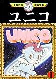 ユニコ(1) (手塚治虫漫画全集 (285))