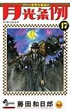 月光条例(17) (少年サンデーコミックス)