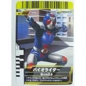 仮面ライダーバトル ガンバライド 第7弾 【スペシャル】 バイオライダー 7-060