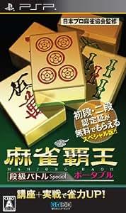 麻雀覇王ポータブル 段級バトルSpecial