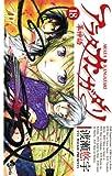 アラタカンガタリ~革神語~(18) (少年サンデーコミックス)