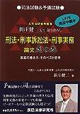 司法試験&予備試験 刑法・刑事訴訟法・刑事実務論文 虎の巻