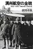 満州航空の全貌: 1932~1945大陸を翔けた双貌の翼