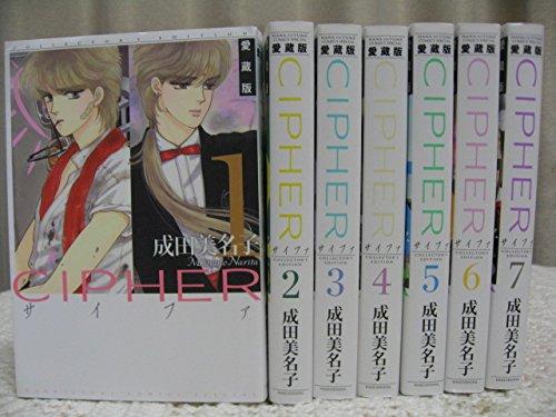 Cipher(サイファ) 愛蔵版 コミック 1-7巻セット (花とゆめコミックス) -