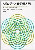 トポロジーと幾何学入門