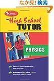 The High School Physics Tutor (High School Tutors)