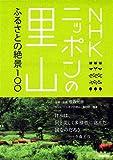 NHK ニッポンの里山—ふるさとの絶景100