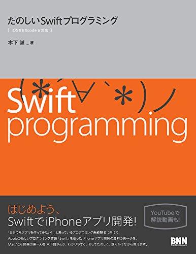 たのしいSwiftプログラミング―[iOS 8&Xcode 6対応]