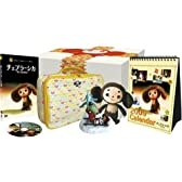 チェブラーシカ コレクターズBOX (数量限定) [DVD]