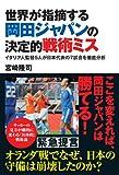 世界が指摘する岡田ジャパンの決定的戦術ミス〜イタリア人監督5人が日本代表の7試合を徹底分析〜 (COSMO BOOKS)