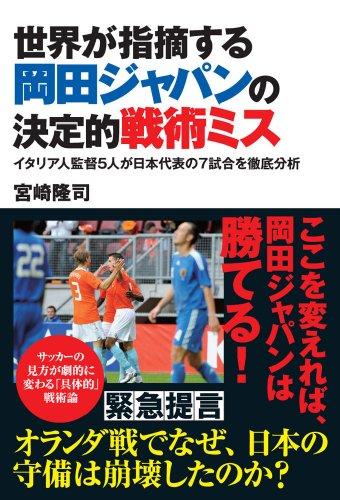 世界が指摘する岡田ジャパンの決定的戦術ミス~イタリア人監督5人が日本代表の7試合を徹底分析~ (COSMO BOOKS)