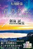 映画「君の名は。」メガヒットの秘密 新海誠監督のクリエイティブの源泉に迫る 公開霊言シリーズ -