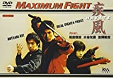 Maximum Fight 疾風 featuring 松田悟志 大谷允保 吉岡毅志[DVD]