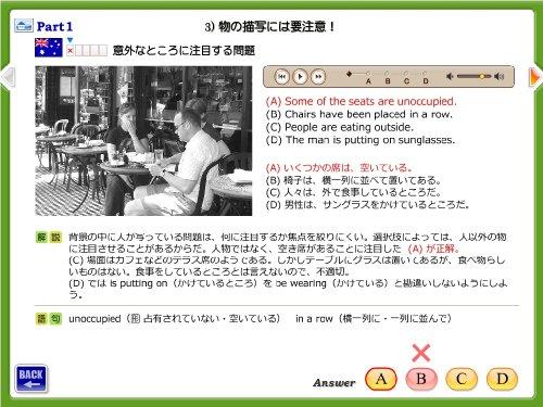 新TOEICテスト リスニング問題を鬼のように特訓するソフト!