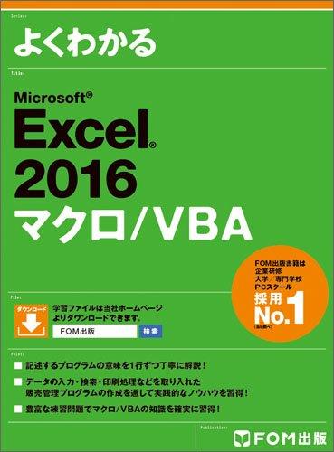 Excel 2016 マクロ/VBA