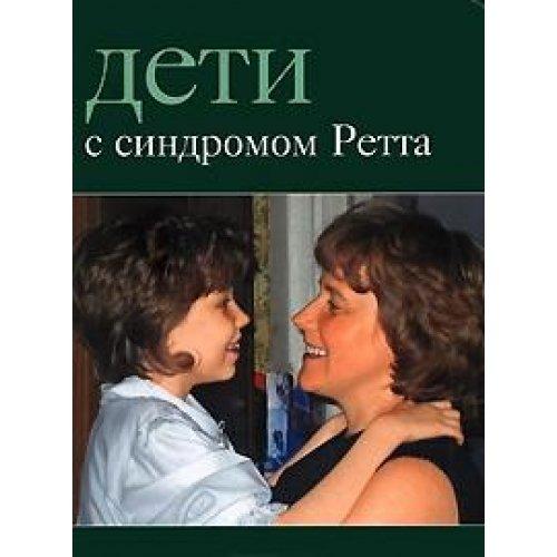 Le syndrome de Rett, une maladie genetique