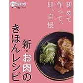 新・お肉のきほんレシピ (日テレムック―3分クッキング即、自慢シリーズ)