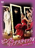 ピンクのリップスティック DVD-BOX3