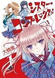 シスター・コンプレックス!!(1) (ビッグコミックス)